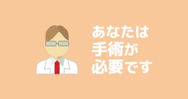 原因は肛門周囲膿瘍、膿を出したら痛みは消えたが手術が必要と告げられる