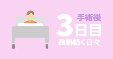 【手術後3日目】痔ろう手術後はしばらく微熱が続いていた