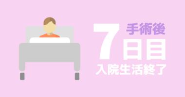 【手術後7日目】痔ろう手術の入院生活が終わりを迎える